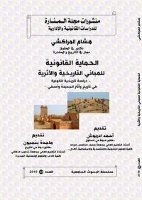 الحماية القانونية للمباني التاريخية والأثرية